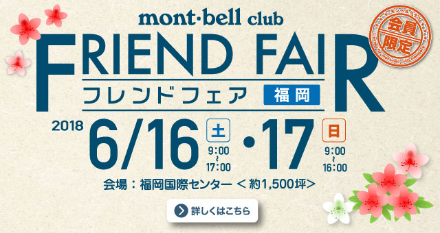 モンベルクラブ・フレンドフェア2018 福岡