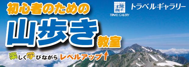 初心者のための山歩き教室ツアー 大阪出発