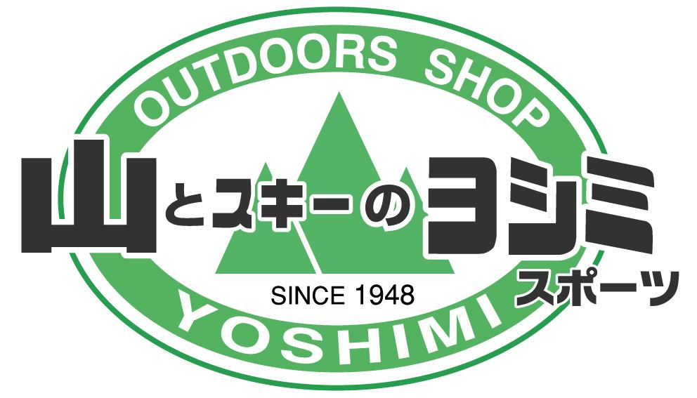 山とスキーのヨシミスポーツは、大阪天王寺で登山用品とスキー道具を扱うアウトドア専門店。登山靴の幅拡げや修理も。