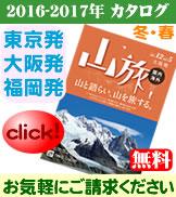 山旅 年間カタログ 請求 (無料)