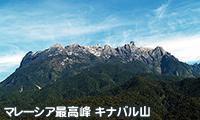 マレーシア最高峰 キナバル山(4095m)