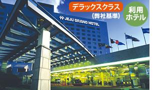 済州グランドホテル