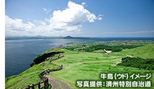 牛島(ウド)ハイキング