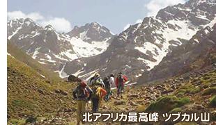 北アフリカ最高峰ツブカル山