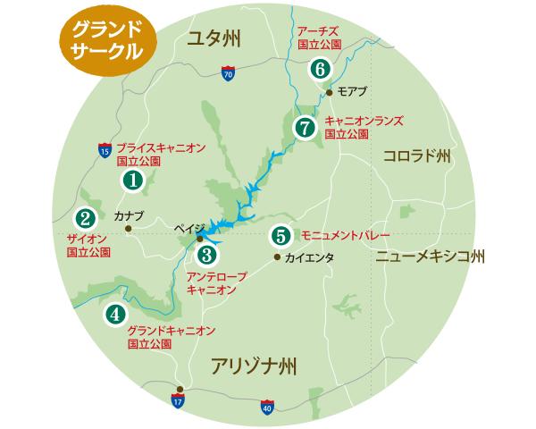 グランドサークル MAP