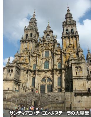 サンティアゴ・デ・コンポステーラの大聖堂