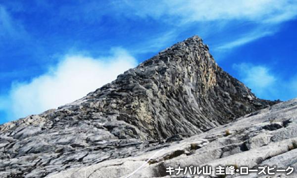 キナバル山 主峰・ローズピーク