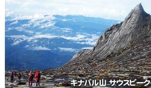 キナバル山 サウスピーク
