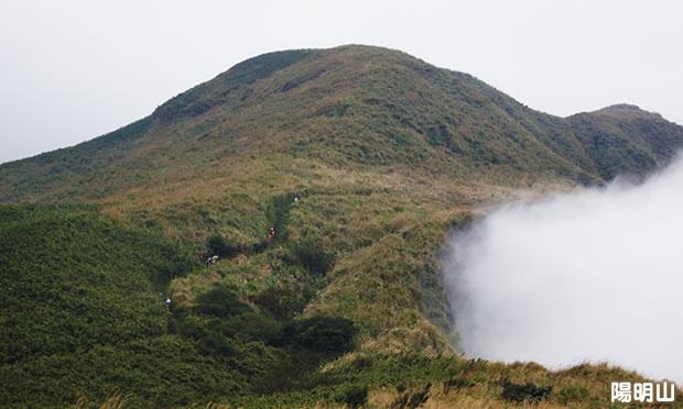 台北最高峰・陽明山と象山ハイキング 陽明山