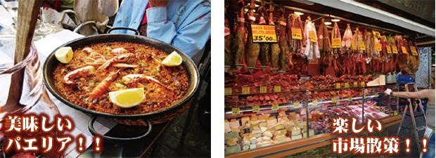 バルセロナの市内観光