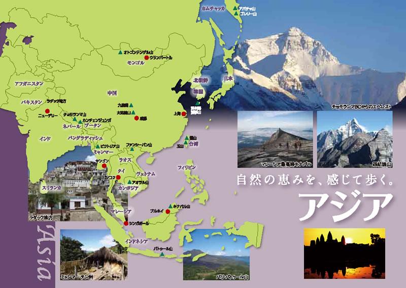山旅 海外ツアーのご案内 アジア