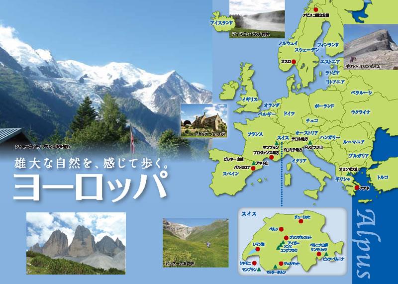 山旅 海外ツアーのご案内 ヨーロッパ