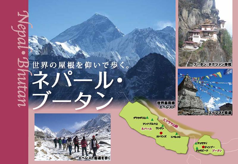 山旅 海外ツアーのご案内 ネパール ブータン