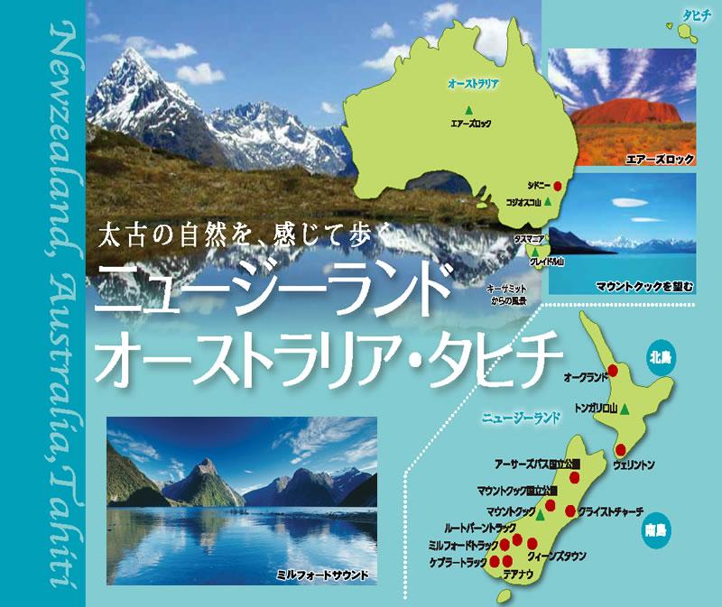 山旅 海外ツアーのご案内 オセアニア