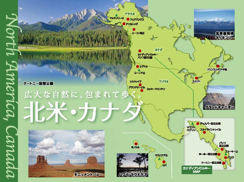 山旅 海外ツアーのご案内 北アメリカ カナダ