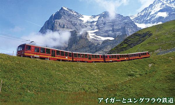 ゆったり歩くヨーロッパアルプス・三大秀峰ハイキングと氷河特急