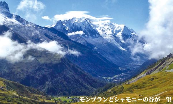 モンブラン山群一周 アルプス展望の花旅 「ツール・ド・モンブラン」
