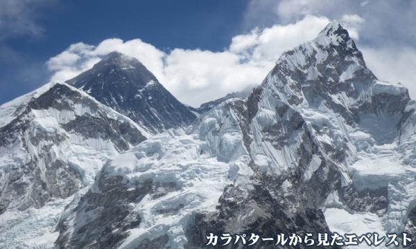 カラパタール(5545m)登頂とエベレストBCトレッキング 20日間