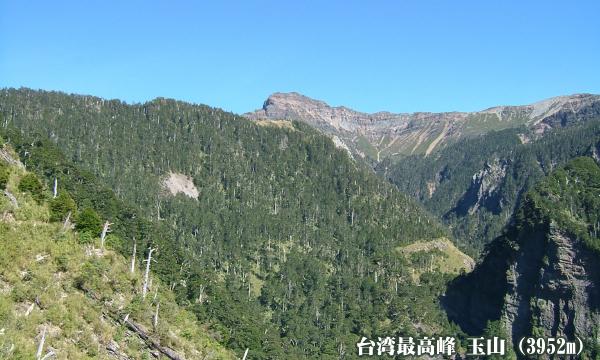 台湾最高峰 玉山(3952m)登頂