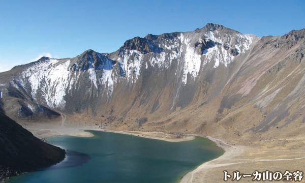 メキシコ トルーカ山 イーグルピーク登頂とピラミッド遺跡&カンクンリゾート 7日間