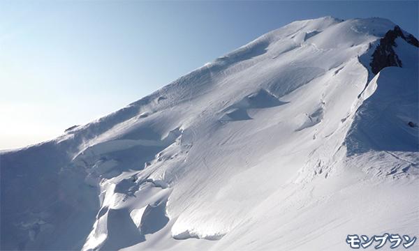 ヨーロッパアルプス最高峰 モンブラン(4810m)登頂 10日間