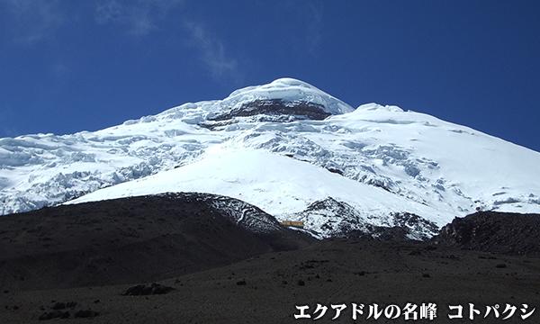 エクアドルの名峰 コトパクシ(5,897m)登頂 10日間