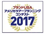 ブランドUSA アメリカツアープランニング コンテスト2017