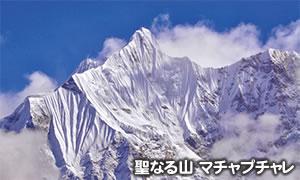 聖なる山 マチャプチャレ