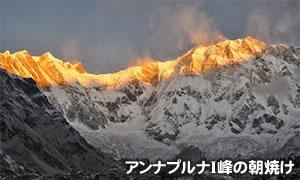 アンナプルナI峰の朝焼け