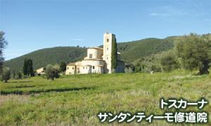 サンタンティーモ修道院