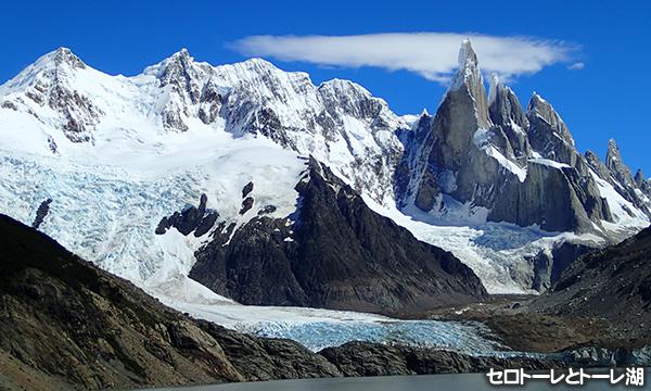 パタゴニア パイネ・フィッツロイ・ぺリトモレノ氷河 大自然ハイキングとイグアスの滝