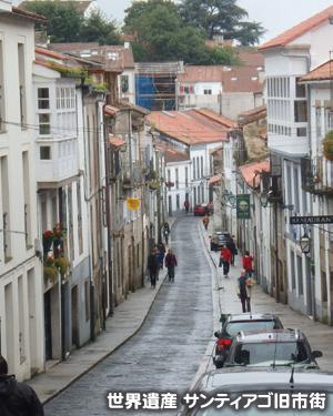 世界遺産 サンティアゴ旧市街