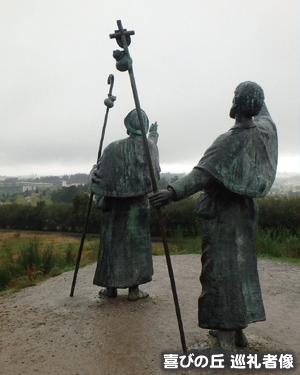 喜びの丘 巡礼者像