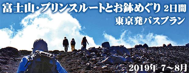 富士山・プリンスルートとお鉢めぐり